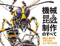 craft factory SHOVEL HEAD宇田川誉仁、初の造形技法&作品集「機械昆蟲制作のすべて 進化し続けるメカニカルミュータントたち」12月24日(土)発売!