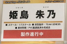 グランドトイズの姫島朱乃の新作フィギュア原型画像12