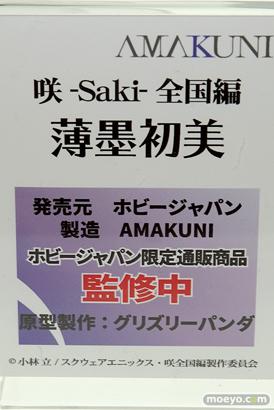 ホビージャパンの咲 -Saki- 全国編 薄墨初美の新作フィギュア原型画像12