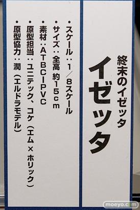アオシマの終末のイゼッタの新作フィギュア原型画像12