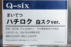 Q-sixのまいてつ ハチロク 白スクver.の新作フィギュア彩色サンプル画像13