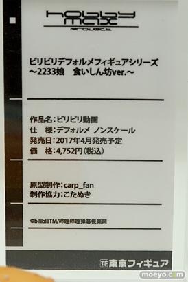 「ワンダーフェスティバル 2017[冬]」東京フィギュアブースレポ17
