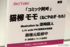 スカイチューブのコミック阿吽 猫柳モモの新作フィギュア原型画像10