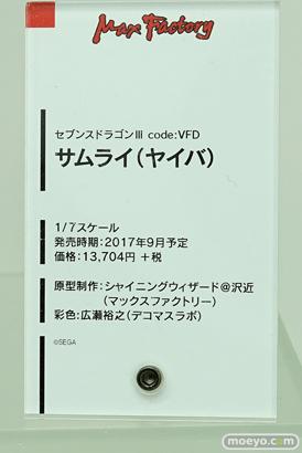 「ワンダーフェスティバル 2017[冬]」マックスファクトリースケールフィギュアブースレポ30