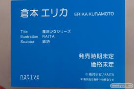 ネイティブの魔法少女シリーズ 倉本エリカの新作フィギュア原型画像11