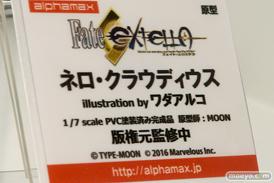アルファマックスのフェイト/エクステラ ネロ アルトリアの新作フィギュア原型画像07