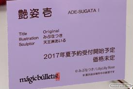マジックバレットの艶姿 壱の新作フィギュア原型画像12