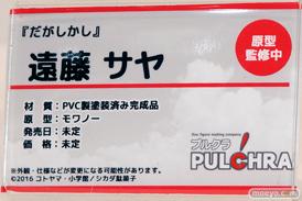 プルクラのだがしかし 遠藤サヤの新作フィギュア原型画像09