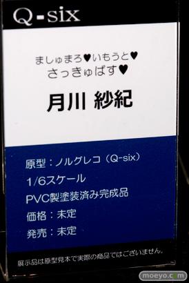 Q-sixのましゅまろ♥いもうと♥さっきゅばす♥ 月川紗紀の新作フィギュア原型画像10