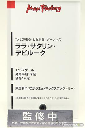 マックスファクトリーのTo Loveる-とらぶる- ダークネス ララ・サタリン・デビルークの新作フィギュア原型画像13