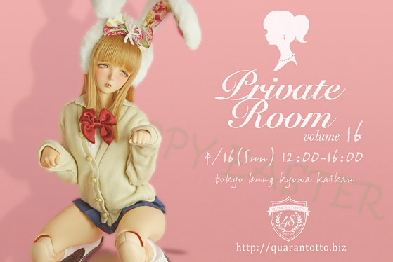 PRIVATE ROOM 16 ~HAPPY EASTER!~ 開催決定!01