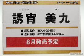 グランドトイズのデート・ア・ライブII 誘宵美九の新作フィギュア原型画像10