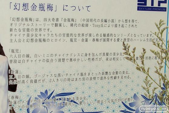 スカイチューブの瓶児 Ping-Yiの新作フィギュア彩色サンプル画像12