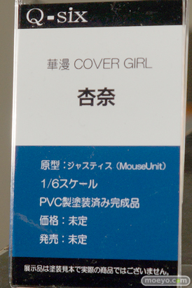 Q-sixの華漫 COVER GIRL 杏奈の新作フィギュア彩色サンプル画像15
