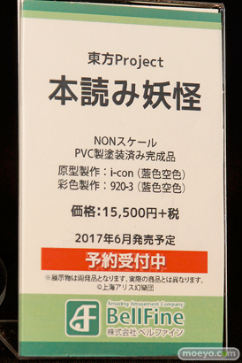 カフェレオキャラクターコンベンション2017春 会場の様子31