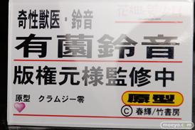 花畑と美少女の寄性獣医・鈴音 有菌鈴音の新作フィギュア原型画像09
