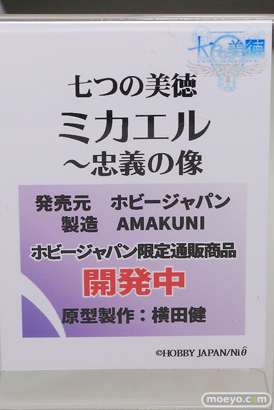 ホビージャパンの七つの美徳 ミカエル ~忠義の像の新作フィギュア彩色サンプル展示画像11
