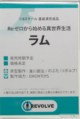 リボルブのRe:ゼロから始める異世界生活 ラムの新作フィギュア原型画像08