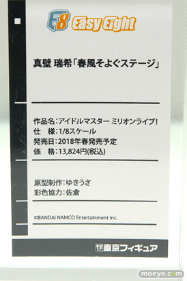 ワンダーフェスティバル2017[夏]の東京フィギュアブースの新作フィギュア画像36