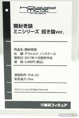ワンダーフェスティバル2017[夏]の東京フィギュア ホビーマックスブースの新作フィギュア画像27