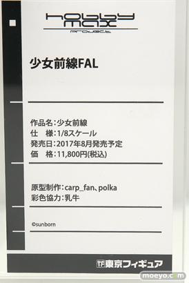 ワンダーフェスティバル2017[夏]の東京フィギュア ホビーマックスブースの新作フィギュア画像33