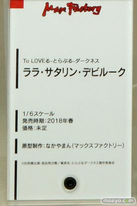 マックスファクトリーのTo LOVEる-とらぶる-ダークネス ララ・サタリン・デビルークの新作フィギュア原型画像11