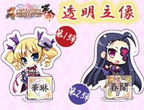 真・恋姫†夢想-革命-透明立像(アクリルフィギュア)シリーズ発売決定!