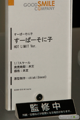 グッドスマイルカンパニーのすーぱーそに子 HOT LIMIT Ver.の新作フィギュア原型画像14