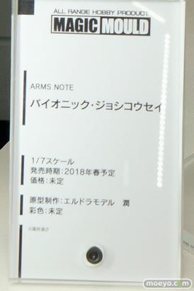 マジックモールドのARMS NOTE バイオニック・ジョシコウセイの新作フィギュア原型画像12
