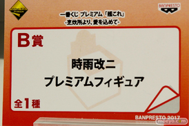 C3AFA TOKYO 2017会場にあった新作フィギュアレポ バンプレスト 画像32
