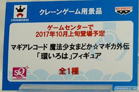 C3AFA TOKYO 2017会場にあった新作フィギュアレポ バンプレスト 画像79