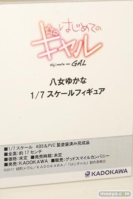 C3AFA TOKYO 2017会場にあった新作フィギュアレポ ボークス メガハウス KADOKAWA 画像15