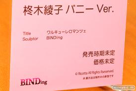 バインディングのワルキューレロマンツェ 柊木綾子 バニー Ver.の新作フィギュア原型画像14