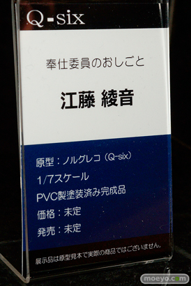 Q-sixの奉仕委員のおしごと 江藤綾音の新作フィギュア原型画像13