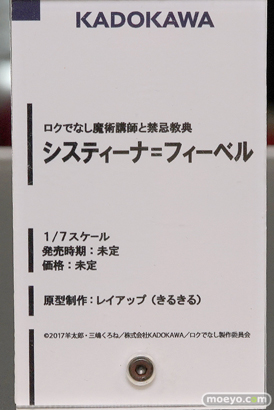 KADOKAWAのロクでなし魔術講師と禁忌教典 システィーナ=フィーベル/ルミア=ティンジェルの新作フィギュア原型画像08