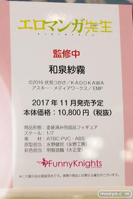 第57回 全日本模型ホビーショー アオシマ アクアマリン アゾン ブース画像23