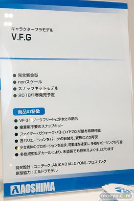 第57回 全日本模型ホビーショー アオシマ アクアマリン アゾン ブース画像33