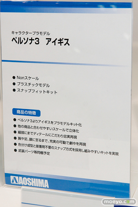 第57回 全日本模型ホビーショー アオシマ アクアマリン アゾン ブース画像38