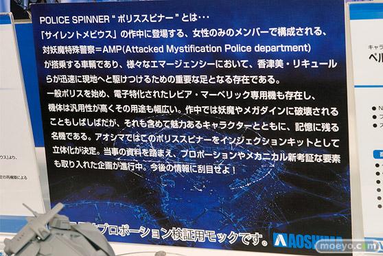 第57回 全日本模型ホビーショー アオシマ アクアマリン アゾン ブース画像42