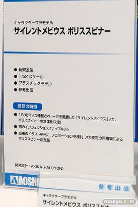 第57回 全日本模型ホビーショー アオシマ アクアマリン アゾン ブース画像43