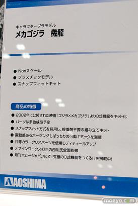 第57回 全日本模型ホビーショー アオシマ アクアマリン アゾン ブース画像46