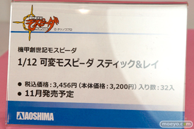 第57回 全日本模型ホビーショー アオシマ アクアマリン アゾン ブース画像48