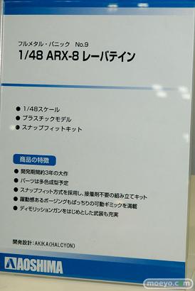 第57回 全日本模型ホビーショー アオシマ アクアマリン アゾン ブース画像51