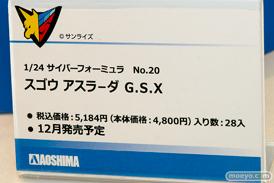 第57回 全日本模型ホビーショー アオシマ アクアマリン アゾン ブース画像55