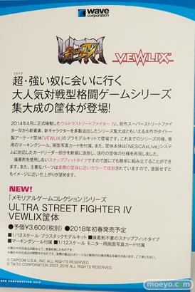 第57回 全日本模型ホビーショー ウェーブ グッドスマイルカンパニー トミーテック ブース画像05