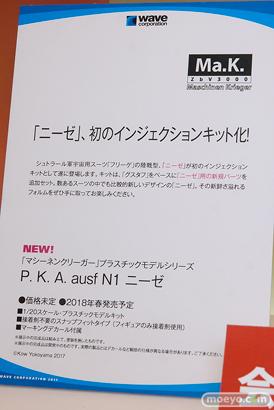 第57回 全日本模型ホビーショー ウェーブ グッドスマイルカンパニー トミーテック ブース画像07