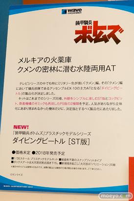 第57回 全日本模型ホビーショー ウェーブ グッドスマイルカンパニー トミーテック ブース画像09