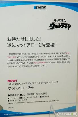第57回 全日本模型ホビーショー ウェーブ グッドスマイルカンパニー トミーテック ブース画像12