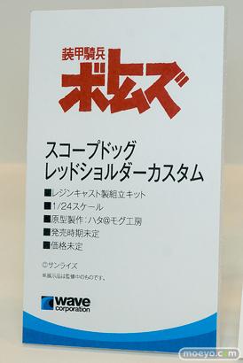 第57回 全日本模型ホビーショー ウェーブ グッドスマイルカンパニー トミーテック ブース画像16