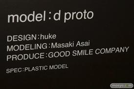 第57回 全日本模型ホビーショー ウェーブ グッドスマイルカンパニー トミーテック ブース画像49
